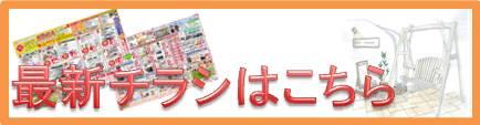 新春大特価キャンペーン